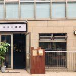 鉄板ニシムラブロックス跡地に「東京基地 吉祥寺店」がオープン