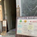 吉祥寺にあるスパ吉の姉妹店「ヒラタパスタ」が閉店
