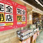 吉祥寺サンロードの超好立地にある中古PC店「ジャンクワールド」が閉店へ