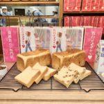吉祥寺に新オープンの「告白はママから♡」レポ!ボンジュール・ボンの高級食パン専門店