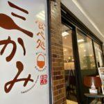 「食べ処 燦々三かみ」が閉店し、「大戸屋ごはん処 吉祥寺南店」がオープンへ