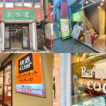 吉祥寺|2020年8月中旬の開店・閉店情報まとめ【全13店舗】