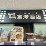 東急百貨店吉祥寺店に「トミーズ(富澤商店)」がオープン!約2600種類の取り揃え