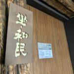 約200席を誇る「坐・和民 吉祥寺北口パレスビル店」が閉店