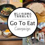吉祥寺|Go To Eatでポイントが貯まる&使える飲食店まとめ