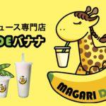 """バナナジュース専門店「まがりDEバナナ」吉祥寺にオープン!目玉は""""恋バナナ"""""""