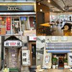 吉祥寺|2020年10月中旬の開店・閉店情報まとめ【全6店舗】