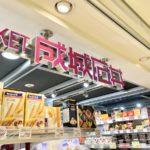 アトレ吉祥寺内の「成城石井」がリニューアルオープンへ!生鮮売場拡大