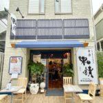創作天むすび専門店「食房 和錆」がオープン!世にも美しい天むすびをレポ
