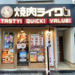 吉祥寺にオープンする「焼肉ライク」レポ!1000円で十分の焼肉定食+究極のTKG