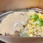 圧倒的な肉汁が鉄板の上で…「ヒーローズ」の手ごねハンバーグをレポ【動画】