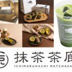 抹茶ドリンク・スイーツ専門店「一〇八抹茶茶廊」が丸井吉祥寺店にオープンへ