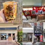 吉祥寺 2020年11月中旬の開店・閉店情報まとめ【全7店舗】