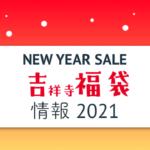 【2021年】吉祥寺の福袋情報まとめ!今年はオンラインも
