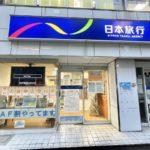旅行代理店「日本旅行 吉祥寺支店」が閉店へ