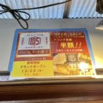 ハモニカ横丁のスパ吉 跡地に台湾屋台の焼小龍包店「ダパイダン105」がオープンへ