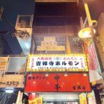 末広通りに大衆焼肉店「吉祥寺ホルモン」オープン!芝浦食肉市場から直送