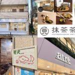 吉祥寺|2021年1月の開店・閉店情報まとめ【全12店舗】