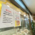 吉祥寺の老舗「らーめん さくらい」が閉店へ