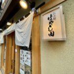 吉祥寺どんぶり跡地に「らぁ麺 さわ田」がオープンへ!「らぁ麺 はやし田」の暖簾分け
