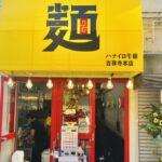 """吉祥寺にオープンした「ハナイロモ麺」王道な""""二郎インスパイア系""""ラーメン!"""