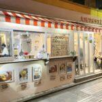吉祥寺に新オープンの北村一輝氏オーナー「大阪マドラスカレー」2段階の刺激的カレー