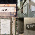 吉祥寺|2021年4月の開店・閉店情報まとめ【全11店舗】