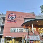 「メガロス吉祥寺」体験レポ&口コミ|エリア最大規模の総合型24時間ジム