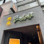 吉祥寺のオールドクロウ跡地に炭火焼肉店「焼肉ちゃんぷ」がオープンへ