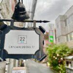 """新生「CAFE&WEDDING22」クセになる新メニュー""""NYの定番屋台メシ""""をレポ"""