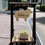 三鷹カフェ「yomo-羊毛-」かわいいヒツジのお菓子と小物に出逢える