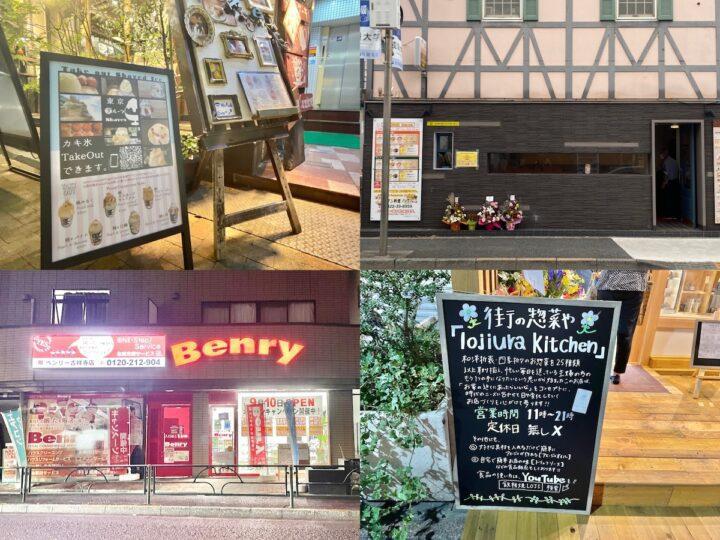 吉祥寺エリア 2021年9月下旬の開店情報まとめ【全6店舗】