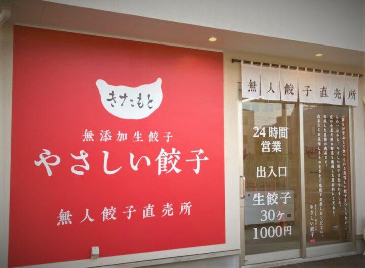 吉祥寺駅前に無添加の冷凍生餃子販売店「やさしい餃子きたもと」がオープンへ